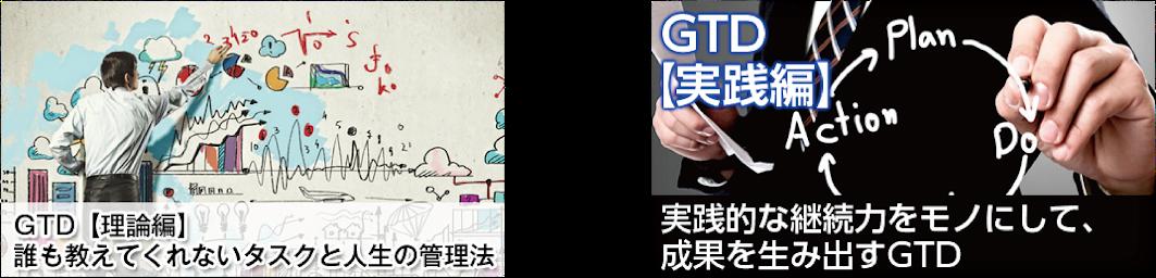 GTD理論 + 実践講座が2つセットになったオトクなコース