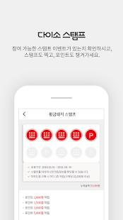 Download Full 다이소 멤버십 3.1.17 APK