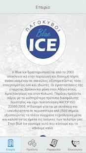 Blue Ice- screenshot thumbnail