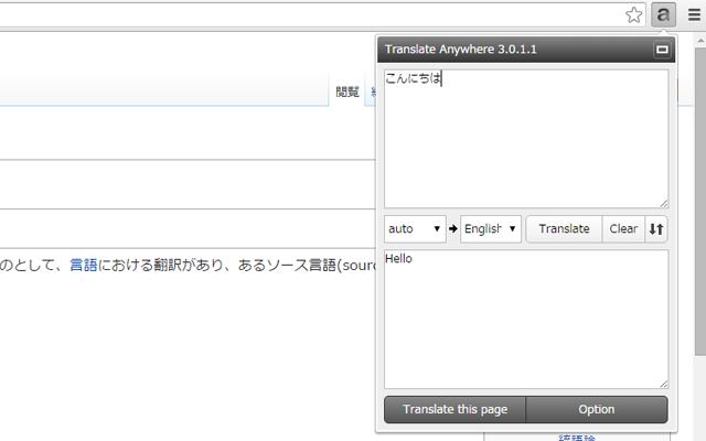 この ページ を 翻訳 できません で した