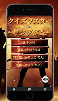 クイズforキングダム 少年ジャンプ人気の漫画アニメ映画作品 無料のクイズゲームアプリ 非公式のおすすめ画像2