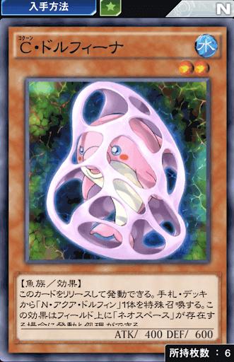 C(コクーン)
