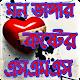 কষ্টের এস এম এস / স্ট্যাটাস - Sad Sms Bangla APK