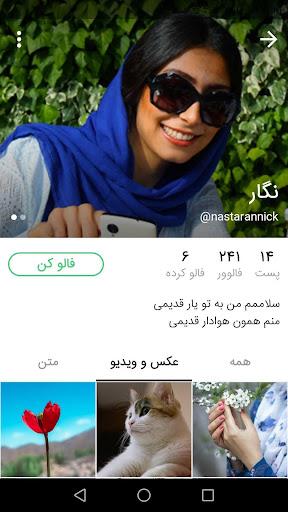 نزدیکا: ارتباط و چت با دوست ها و اطرافیان 10.3.8-G screenshots 1