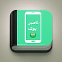 نمبر بوك السعودي Number Book icon