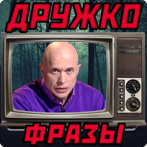 Сергей Дружко: Фразы и Мемы