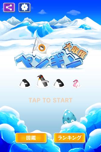ペンギンパズル【ペンギン大収穫】~パズルゲーム~