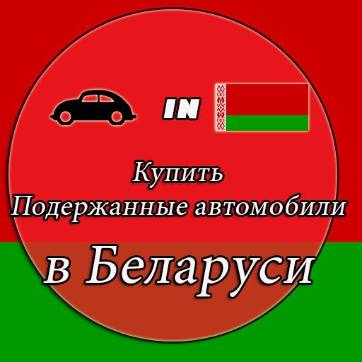 Подержанные автомобили в Беларуси icon