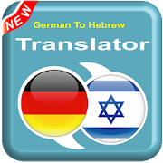 German To Hebrew - HE To DE – Speak Translator
