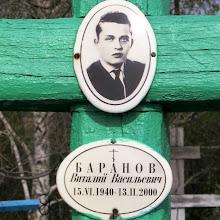 Photo: Баранов Виталий Васильевич (1940-2000)