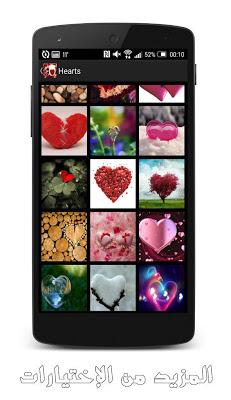 صور حب متنوعة - screenshot