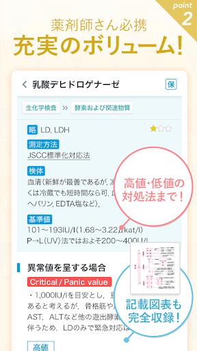 無料医疗Appのヤクチエ検査値|記事Game