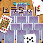 モバイルピラミッド icon