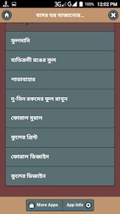 বাসর ঘর সাজানোর নিয়ম - náhled