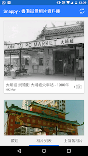 Snappy - 香港街景相片資料庫- screenshot thumbnail