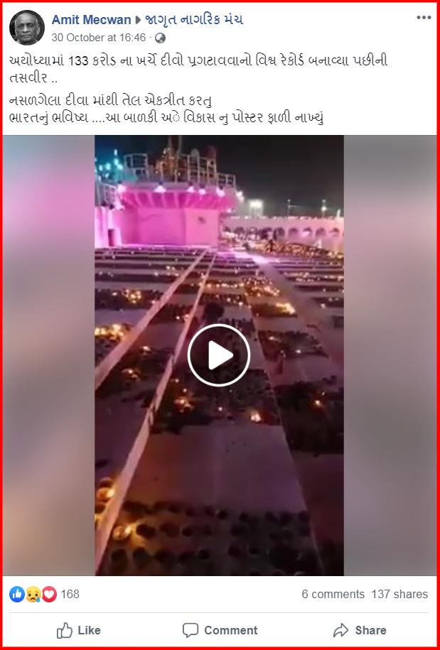 screenshot-www.facebook.com-2019.11.02-17_09_30.png