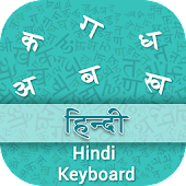 Hindi Input Keyboard