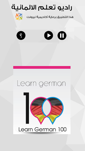 راديو تعلم اللغة الالمانية 100 screenshot 2