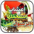 أعشاب .. file APK for Gaming PC/PS3/PS4 Smart TV