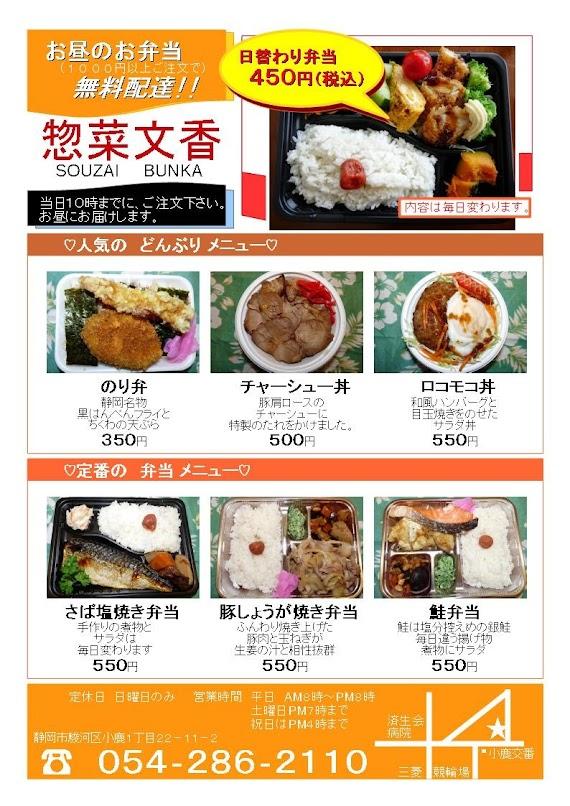 お昼のお弁当1000円以上ご注文で無料配達 惣菜文香のチラシ画像