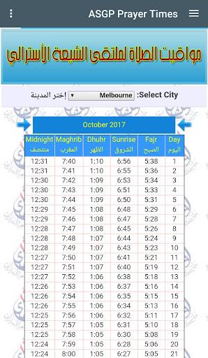 ملتقى الشيعة الأسترالي ASGP screenshot 11