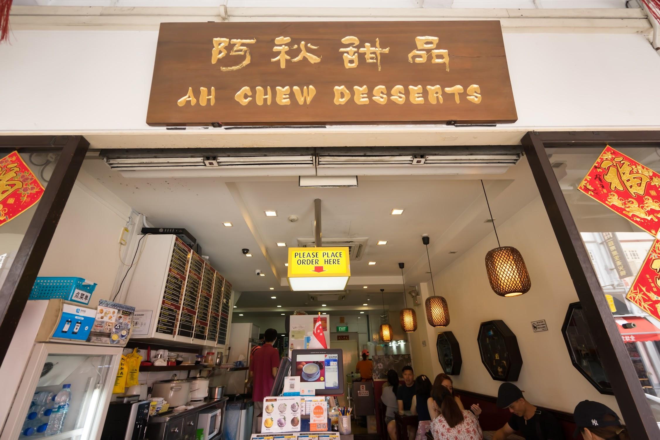 シンガポール 阿秋甜品 Ah Chew Desserts