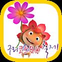 구리 유채꽃 코스모스 축제 icon