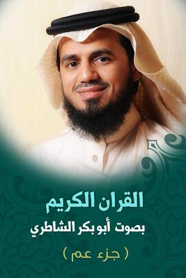 quran al shatiri - screenshot