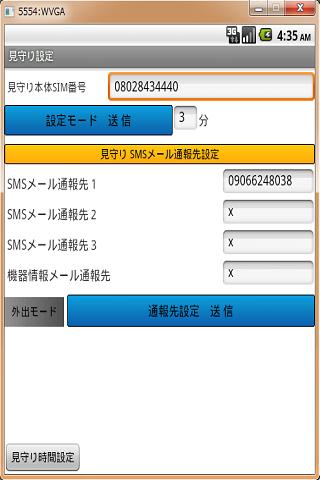 u5b89u5426u898bu5b88u308au8a2du5b9a 1.2 Windows u7528 1