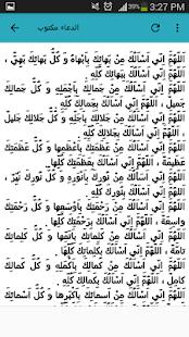 دعاء البهاء - náhled
