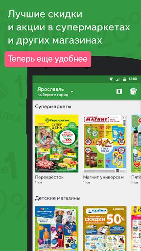 Едадил — акции в магазинах app (apk) free download for Android/PC/Windows screenshot