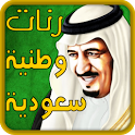 يا سلامي عليكم يا السعوديه icon