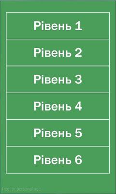Філворди українською - screenshot