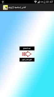 اناشيد اسلامية mp3 انشودة حروف الصمت 83798_mn66com.gif