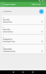 Sinhala Dictionary Offline Screenshot 22