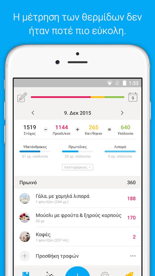 Θερμιδομετρητής – YAZIO - στιγμιότυπο οθόνης