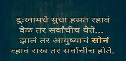 Marathi Suvicharमरठ सवचर Free Android App Appbrain