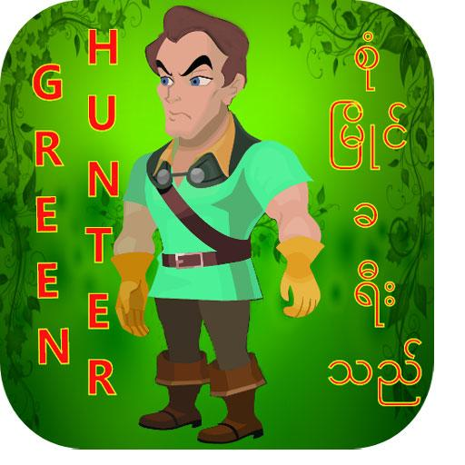 GreenHunter(Developed by Myanmar) file APK for Gaming PC/PS3/PS4 Smart TV
