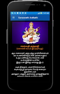 Saraswathi Anthathi - náhled