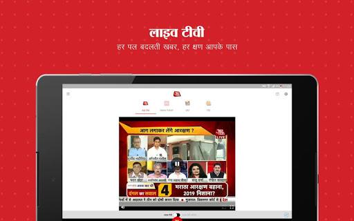 Aaj Tak Live TV News screenshot 13