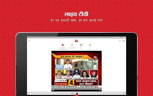 App Aaj Tak News - Live TV, Election Results in Hindi APK for Windows Phone