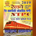 RRB NTPC 2019 (SCIENCE) in Hindi icon
