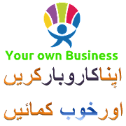 Start Your Own Business (اپنا کاروبار کریں)