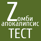 Зомби Апокалипсис Тест