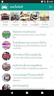 App สอบใบขับขี่2562 ผ่าน100% APK for Windows Phone