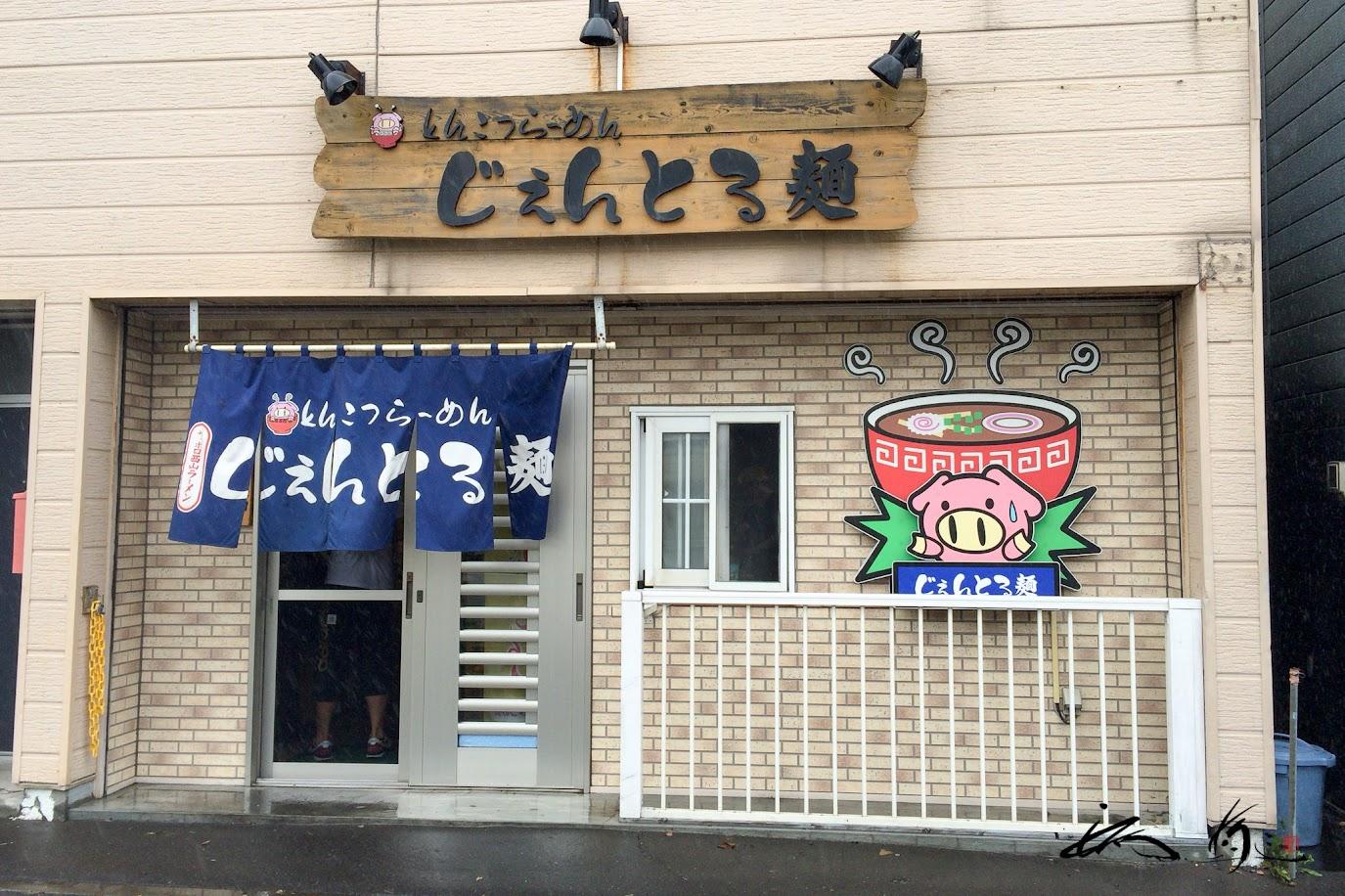 じぇんとる麺 中島店
