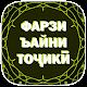 Download ФАРЗИ ЪАЙНИ ТОҶИКӢ.ТАҲОРАТ КАРДАН, НАМОЗ ХОНДАН. For PC Windows and Mac
