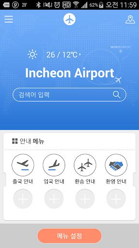 인천공항 가이드