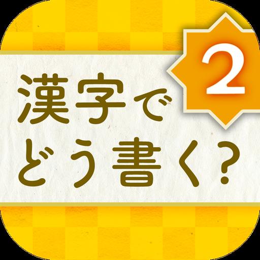 漢字でどう書くの?2