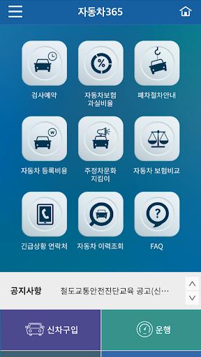 uc790ub3d9ucc28365 2.6.8 screenshots 1